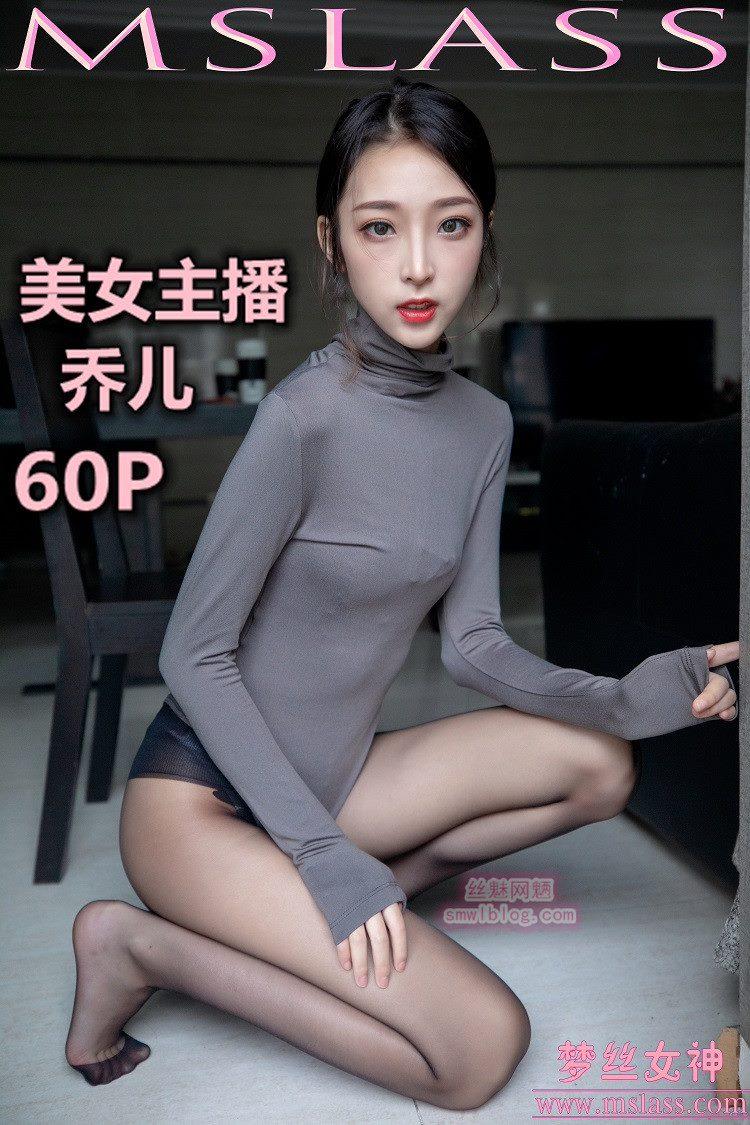 [MSLASS梦丝女神]2019.08.05 美女主播乔儿(精)[60+1P/669M]